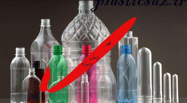 فروش بطری پلاستیکی بزرگ