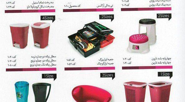 محصولات پلاستیکی آراکس