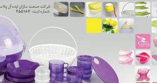 محصولات پلاستیکی مانیا
