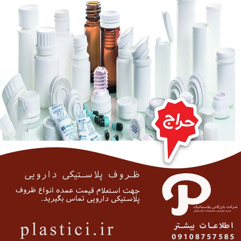 انواع ظروف پلاستیکی دارویی