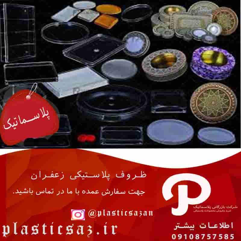 فروش عمده انواع ظروف پلاستیکی