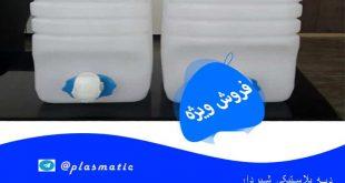 انواع گالن پلاستیکی شیردار