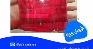 تولید کننده بطری پلاستیکی