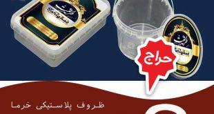 صادرات ظروف پلاستیکی خرما