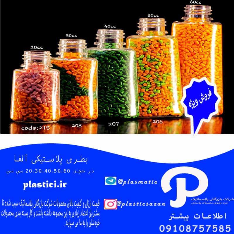 فروش بهترین بطری پلاستیکی آلفا