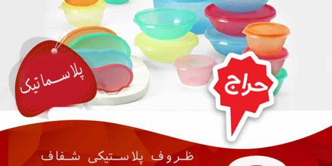 فروش بهترین ظروف پلاستیکی