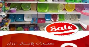 پخش عمده محصولات پلاستیکی