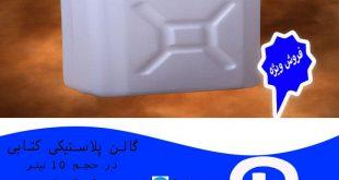 گالن پلاستیکی بسته بندی