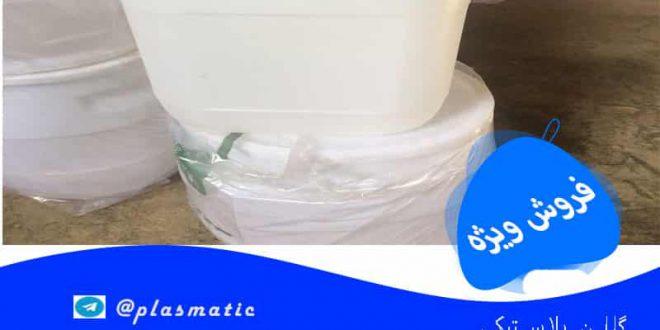 گالن پلاستیکی در تهران