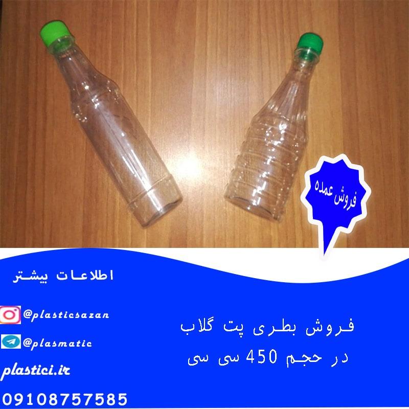بطری پلاستیکی گلاب