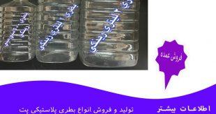 بطری پلاستیکی 1 لیتری