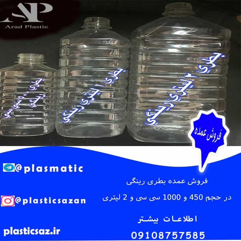 فروش بطری 450 سی سی و دو لیتری