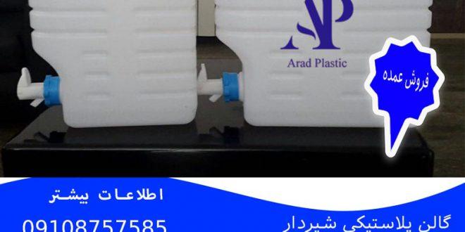 گالن پلاستیکی شیردار 20 لیتری