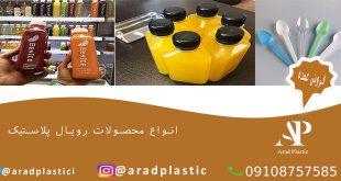 محصولات رویال پلاستیک