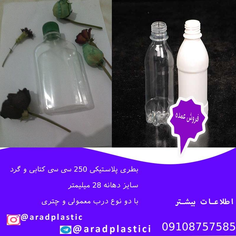 بطری پلاستیکی 250 سی سی