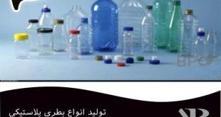 تولید بطری پلاستیکی در اصفهان