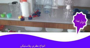تولید کننده بطری پلاستیکی در اصفهان