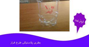 قیمت بطری پلاستیکی 1.5 لیتری