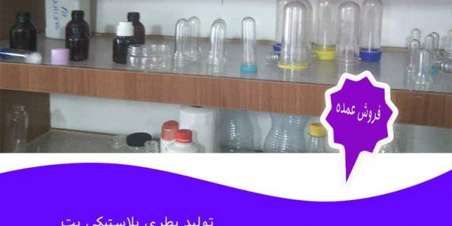 مرکز فروش بطری پلاستیکی در اصفهان