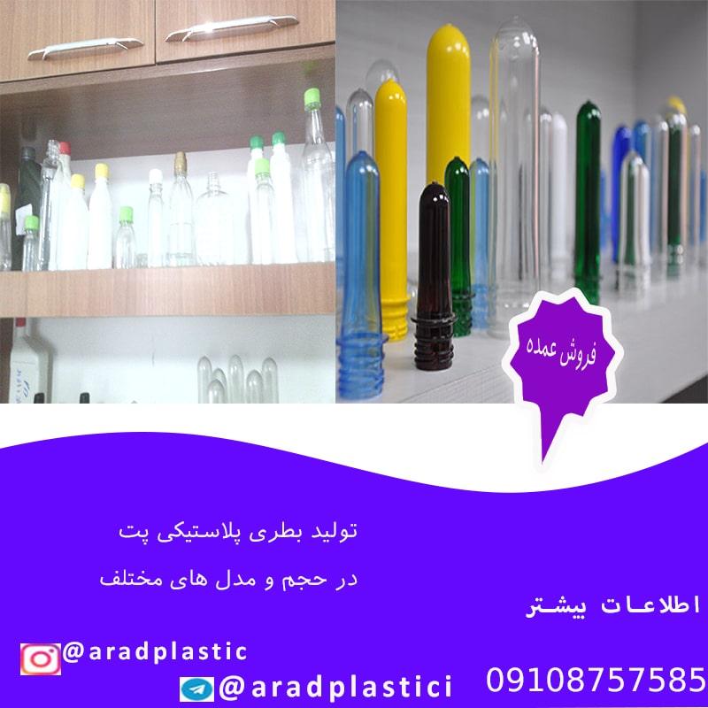 تولید کنندگان بطری پلاستیکی پت