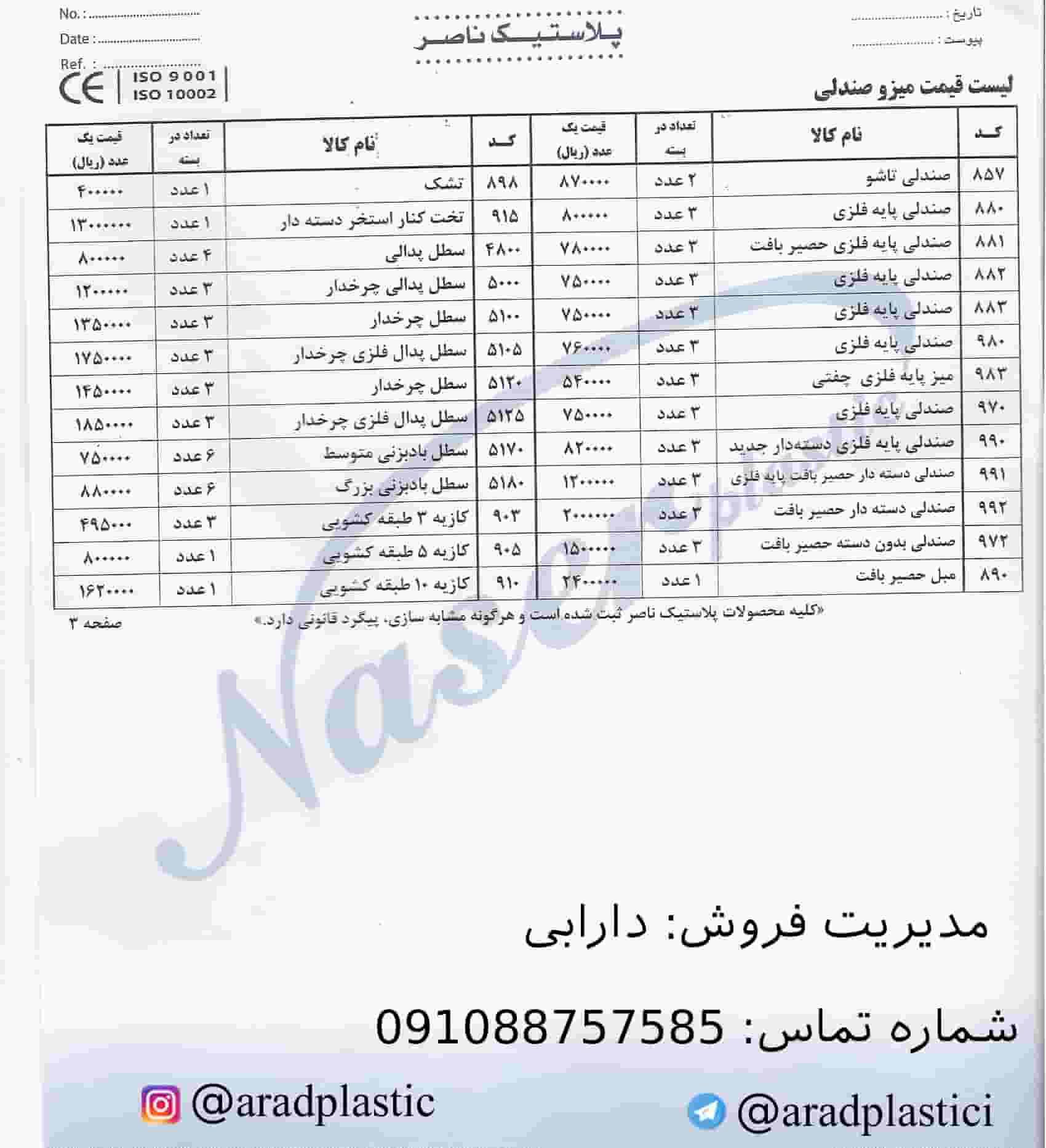 لیست قیمت محصولات پلاستیکی ناصر