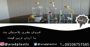بطری پلاستیکی در شیراز