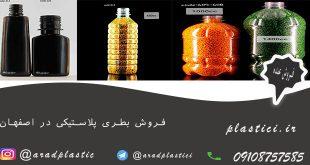 فروش عمده بطری پلاستیکی اصفهان
