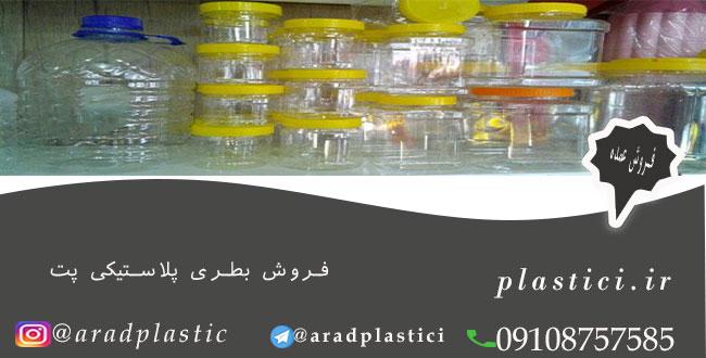 نمایندگی فروش بطری پلاستیکی