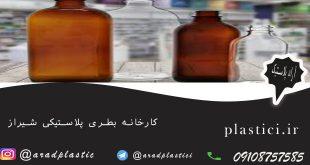 کارخانه بطری پلاستیکی شیراز