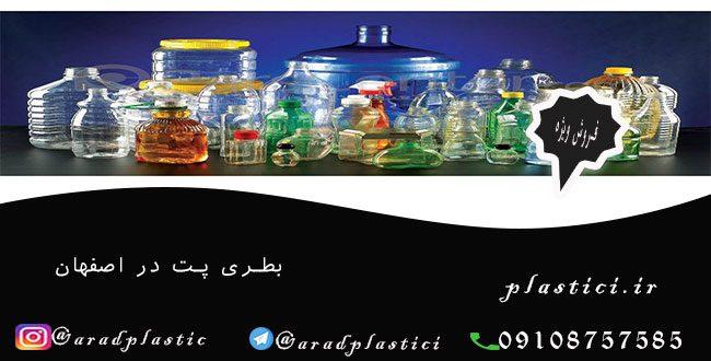 بطری پت در اصفهان
