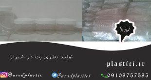 بطری پت در شیراز