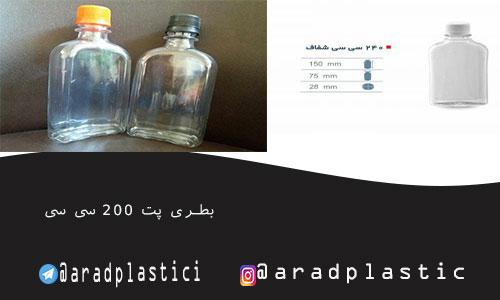 بطری پت 200 سی سی