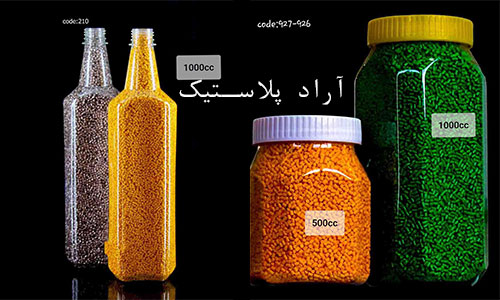 بازار فروش بطری پلاستیکی